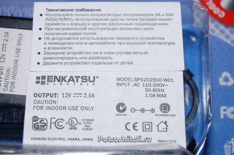 Внутри ЗУ, БП, сетевой провод для БП, автомобильный адаптер питания и инструкция.